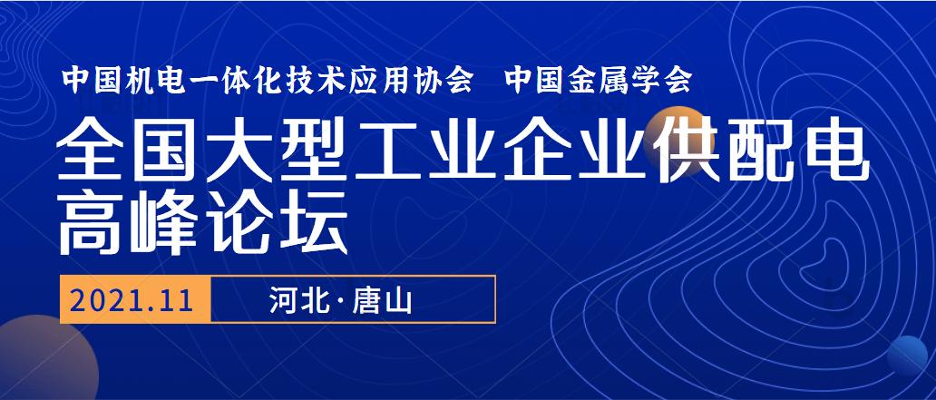 全国大型工业企业配电技术高峰论坛