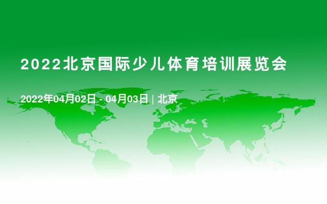2022北京国际少儿体育培训展览会