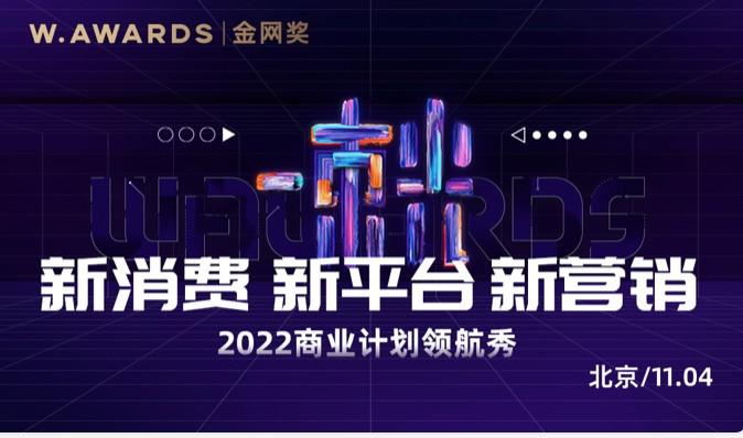 十二大互联网平台高层预言2022年!-2022商业计划领航秀暨第十三届金网奖营销科技峰会