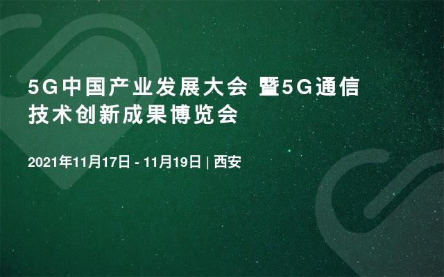 5G中国产业发展大会  暨5G通信技术创新成果博览会