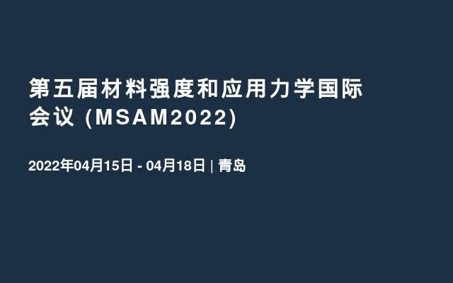第五届材料强度和应用力学国际会议 (MSAM2022)
