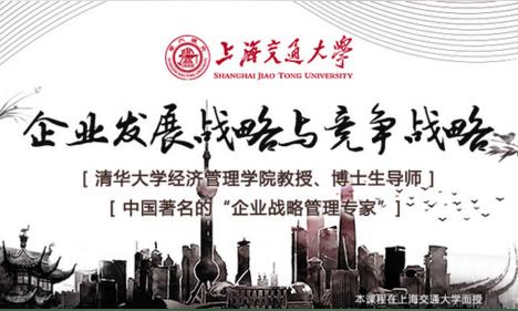 10月30-31日上海交通大学全球化创新管理高级研修班公开课《企业发展战略与竞争战略 》