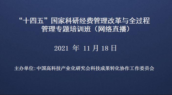 """""""十四五""""国家科研经费管理改革与全过程管理专题培训班(11月18日网络直播)"""