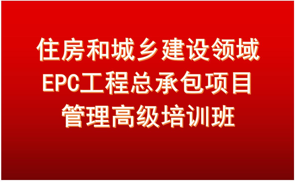 11月6日南京《住房和城乡建设领域EPC工程总承包项目管理》高级培训班