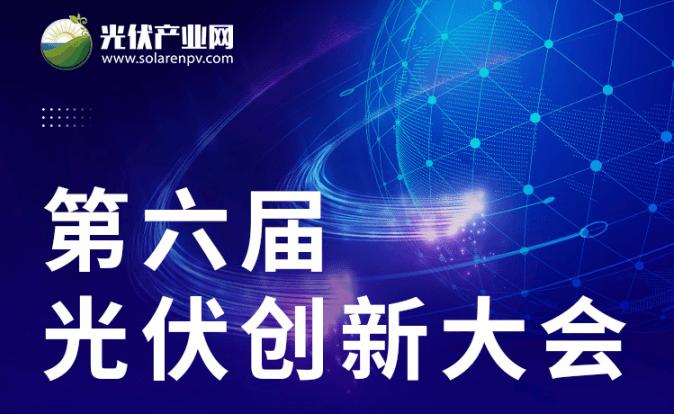 2021第六届光伏创新大会 暨PV TOP 50光伏创新榜颁奖典礼