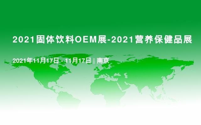 2021固体饮料OEM展-2021营养保健品展