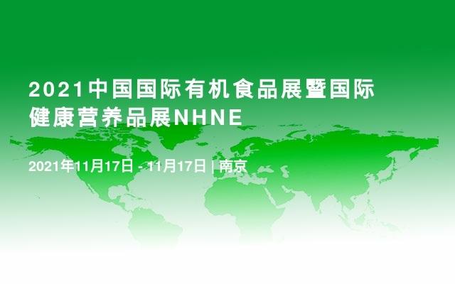 2021中国国际有机食品展暨国际健康营养品展NHNE
