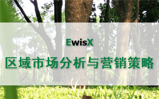 区域市场分析与营销策略应用 上海12月18-19日