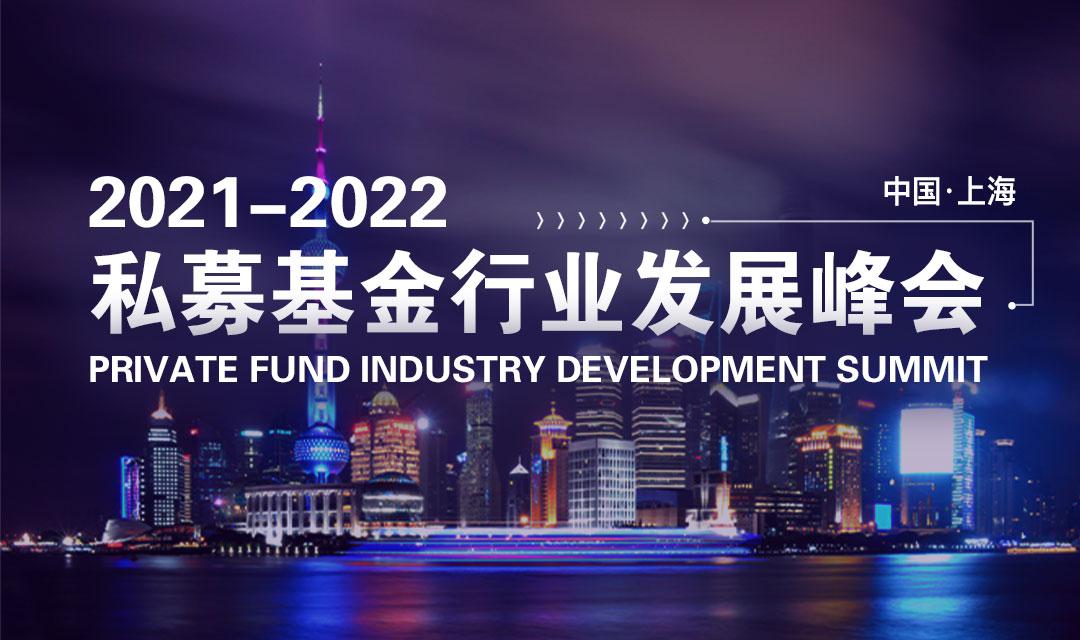 2022私募基金行业发展峰会(上海)