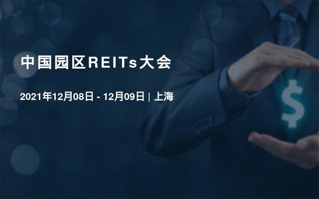 中国园区REITs大会