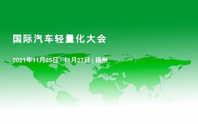 國際汽車輕量化大會