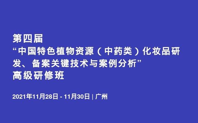 """第四届""""中国特色植物资源(中药类)化妆品研发、备案关键技术与案例分析"""" 高级研修班"""