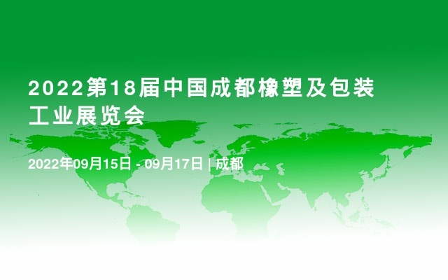 2022第18届中国成都橡塑及包装工业展览会