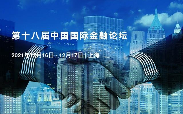 第十八届中国国际金融论坛