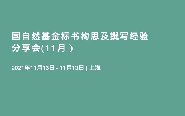 国自然基金标书构思及撰写经验分享会(11月)