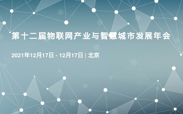 第十二届物联网产业与智慧城市发展年会