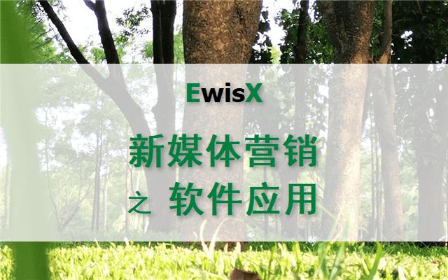 5G时代新媒体传播软件工具应用 上海12月3-4日