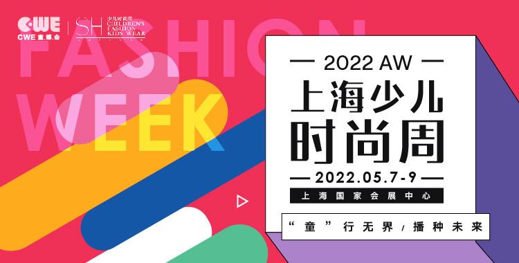 2022上海少儿时尚周-CWE童博会-时装周-童模-童装