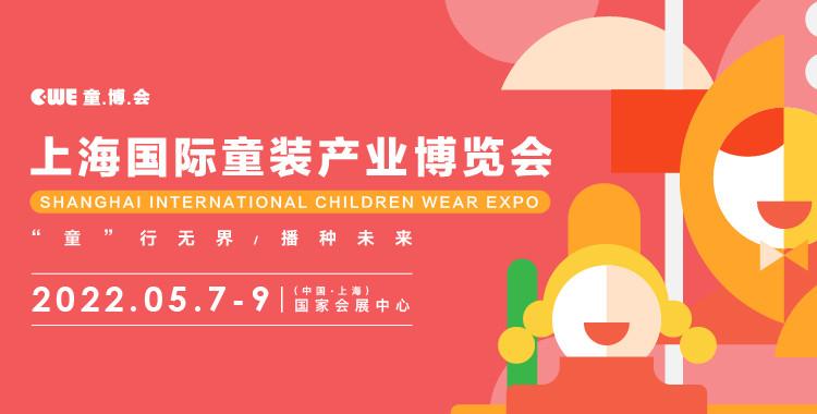 2022上海国际童装产业博览会-CWE童博会-童装展-服装展