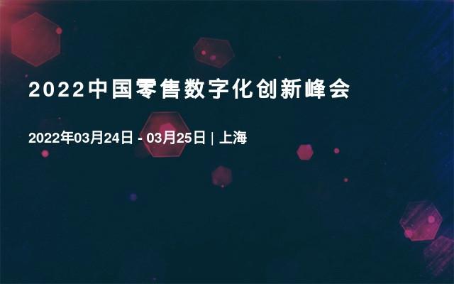 2022中国零售数字化创新峰会