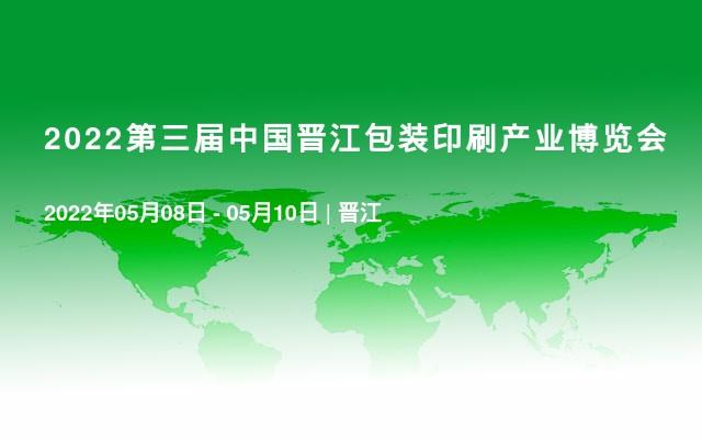2022第三届中国晋江包装印刷产业博览会
