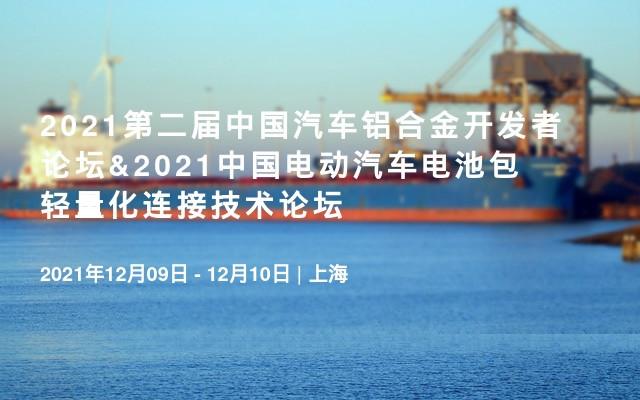2021第二届中国汽车铝合金开发者论坛&2021中国电动汽车电池包轻量化连接技术论坛