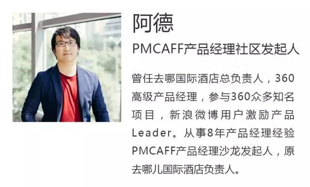 PMCAFF产品经理第一课 | 「在行」