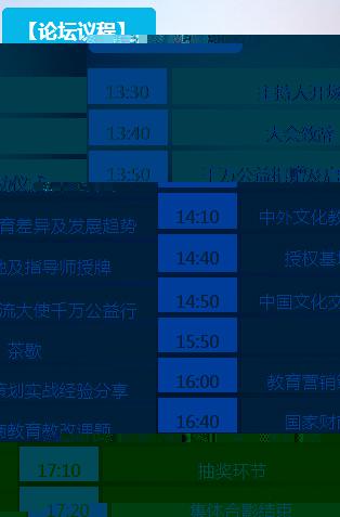 中国文化交流大使千万公益行启动仪式--暨教育培训行业营销实战高峰论坛