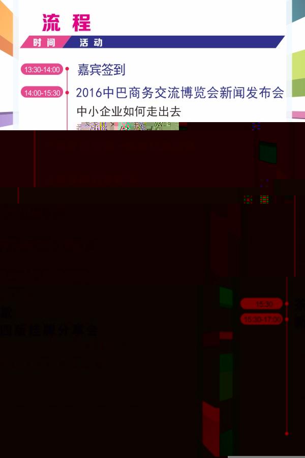 2016年中巴商务交流博览会新闻发布会