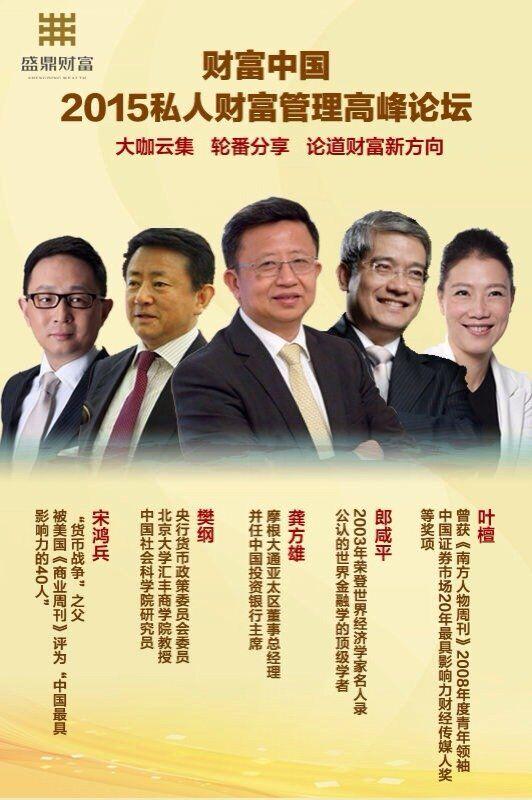 豪华盛宴---私人财富高峰管理名人峰会