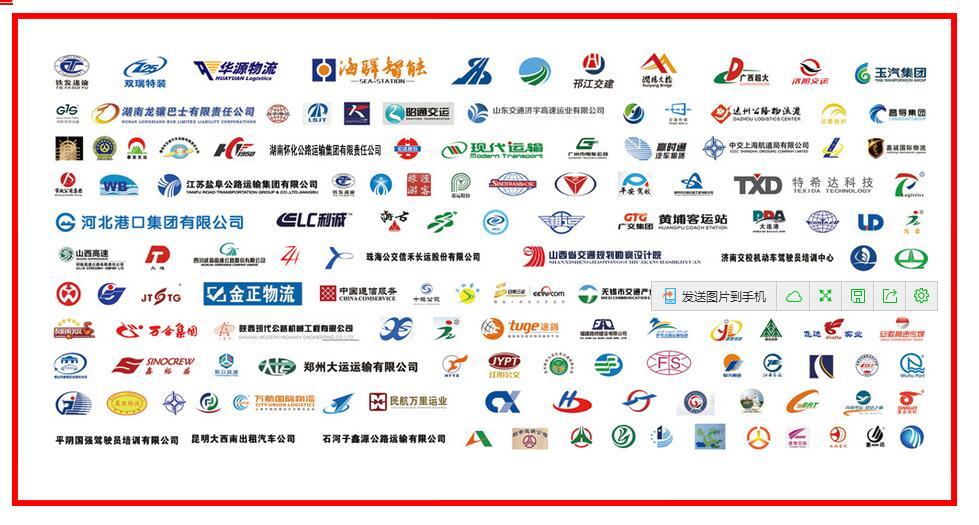 2016年全国交通运输企业诚信建设大会