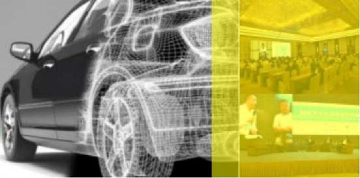 第二届车载网络技术论坛