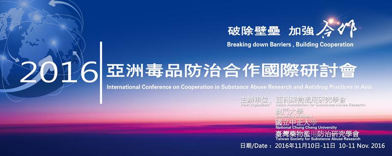 2016亚洲毒品防治合作国际研讨会