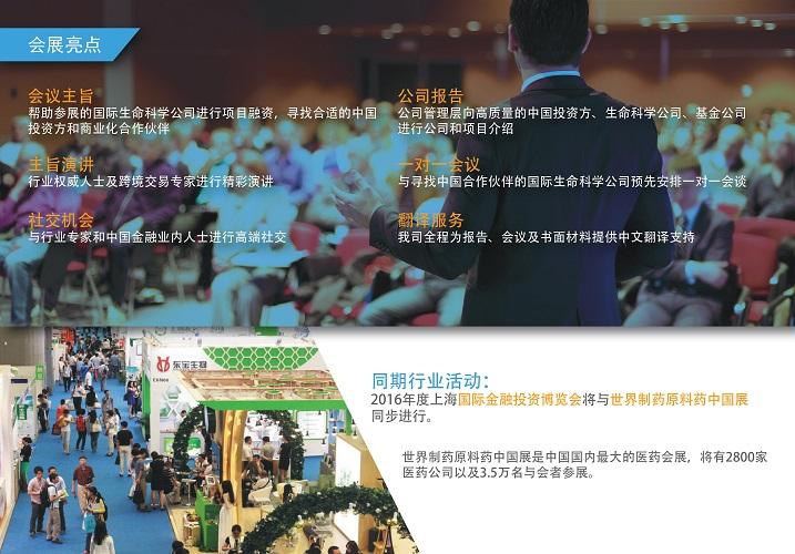 国际金融投资博览会 - 2016年上海生命科学行业会展