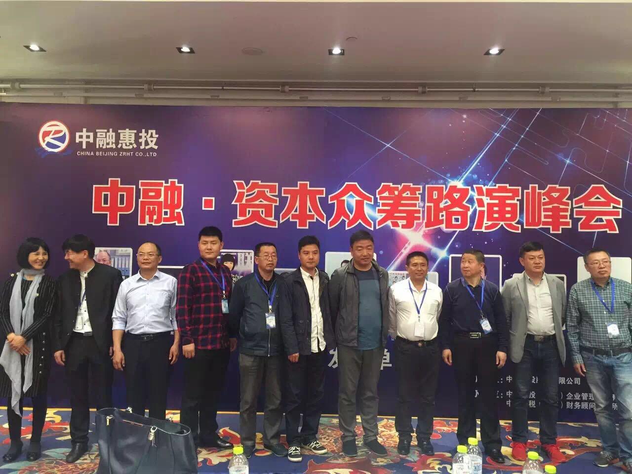 中融(北京)百家风投对接峰会