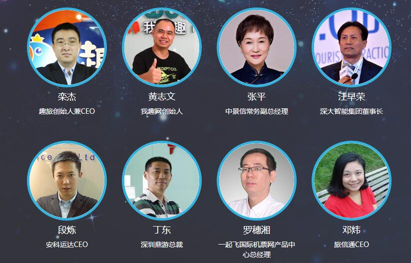 2016劲旅峰会