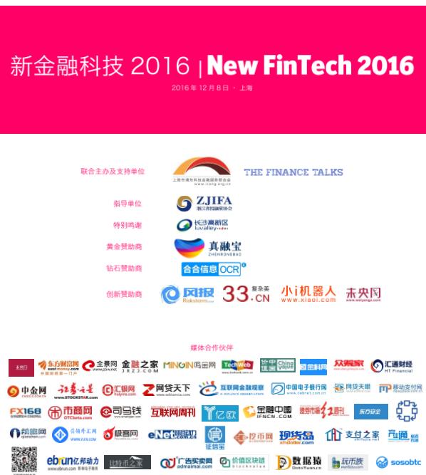 新金融科技(New FinTech)2016 ・ 上海