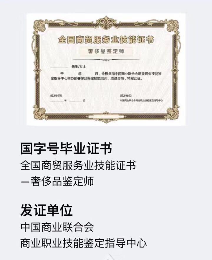 同道中国 奢侈品鉴定/品牌店铺运营/人才管理专业课程第五期