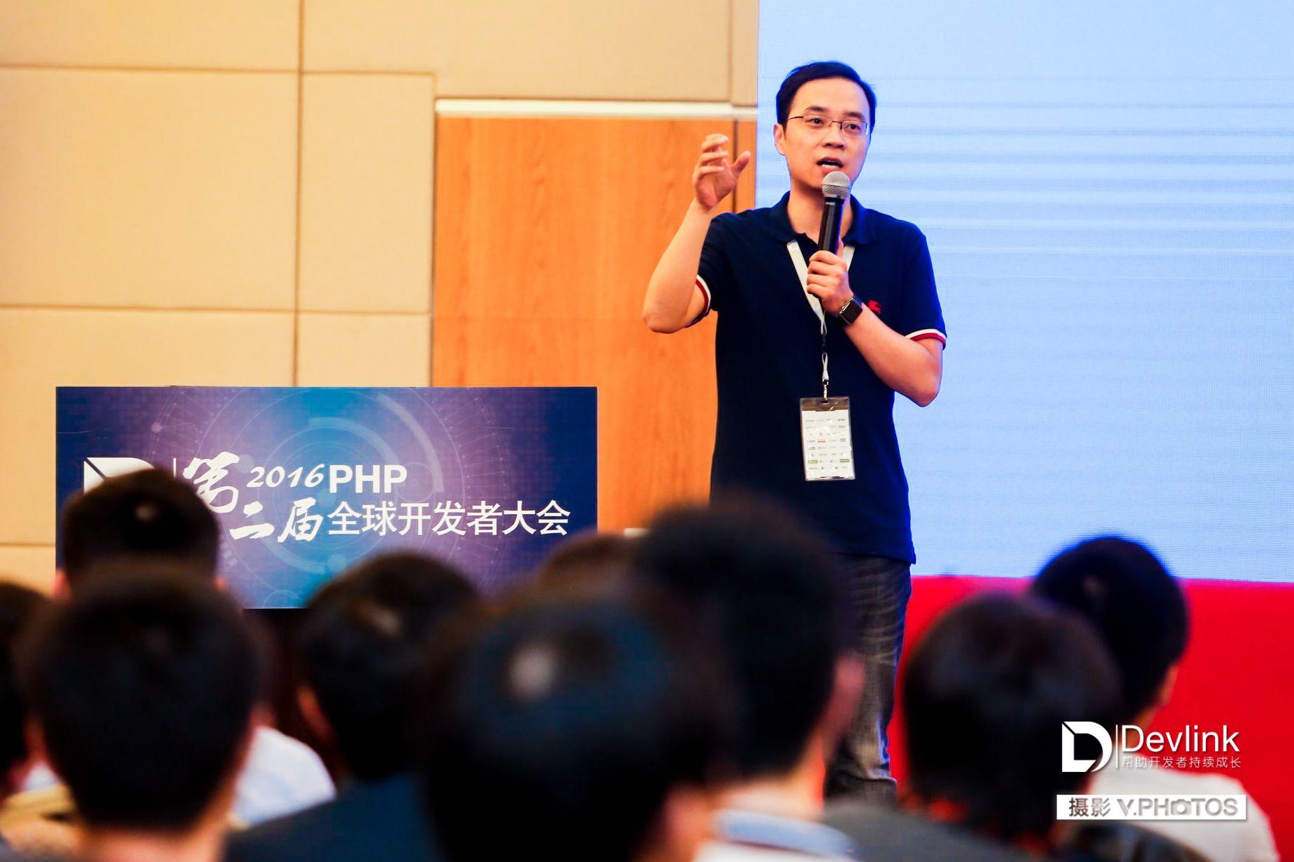 第三届 PHP 全球开发者大会 2017·北京