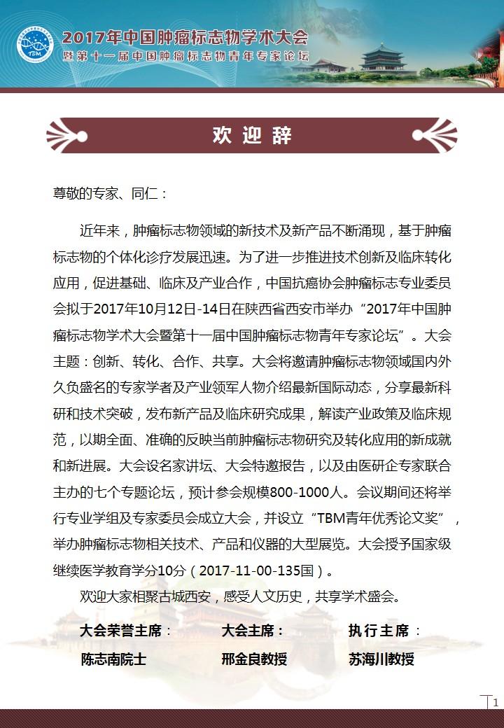 2017年中国肿瘤标志物学术大会暨第十一届中国肿瘤标志物青年专家论坛