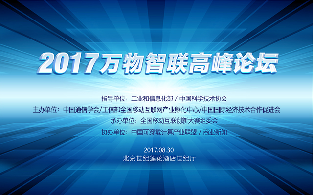 2017万物智联高峰论坛