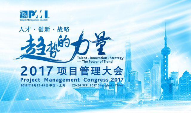 PMI 2017第八届项目管理大会