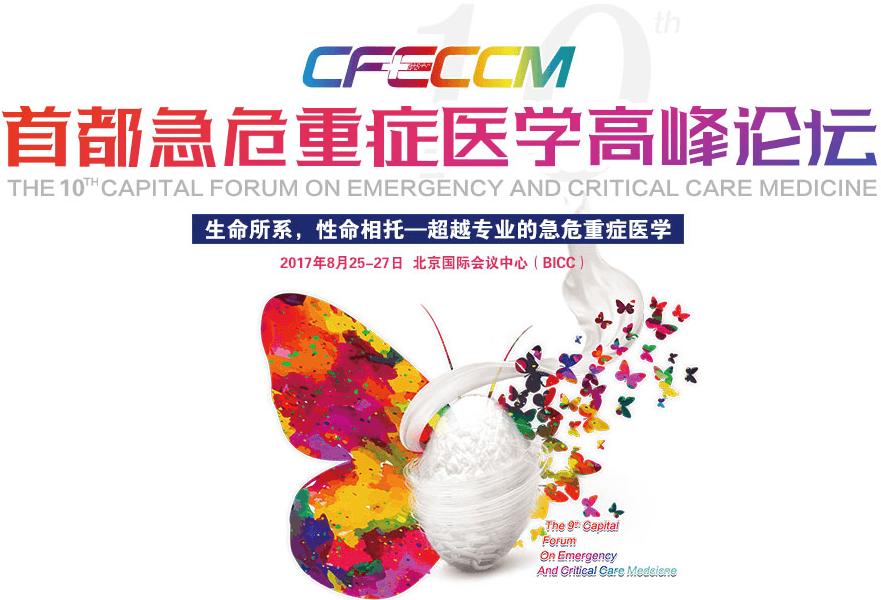 第十届首都急危重症医学高峰论坛(CFECCM)