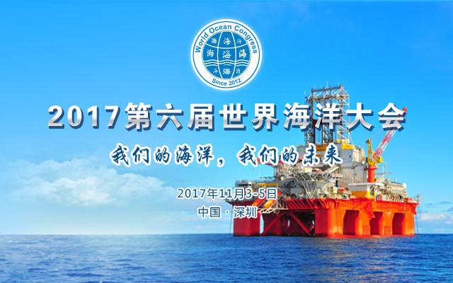 2017第六届世界海洋大会
