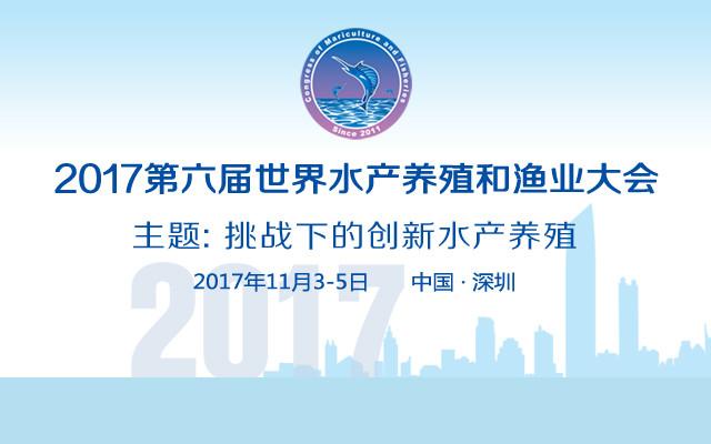 2017第六届世界水产养殖和渔业大会