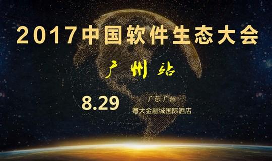 2017中国软件生态大会——广州站