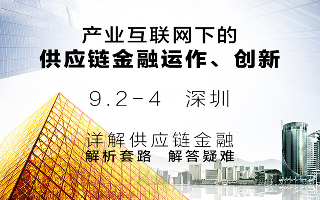 万联网第六期研修课第一课——先懂产业链,再做供应链金融