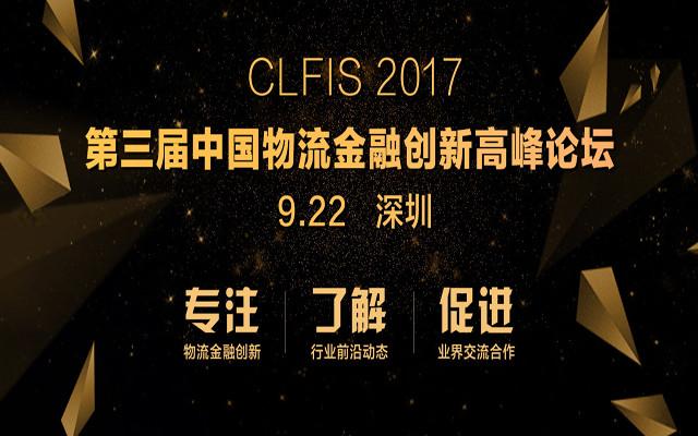 CLFIS 2017第三届中国物流金融创新高峰论坛