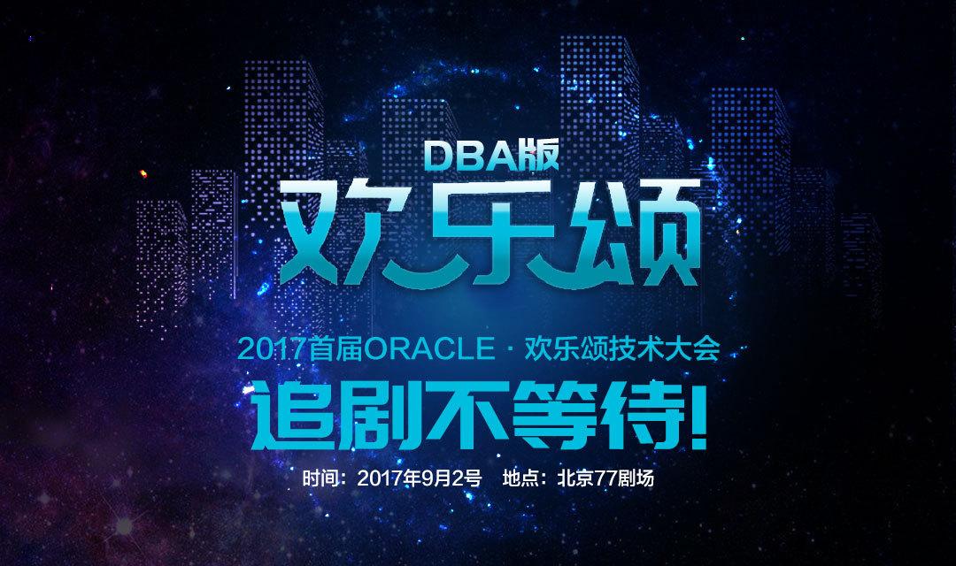2017首届ORACLE欢乐颂 · 技术大会