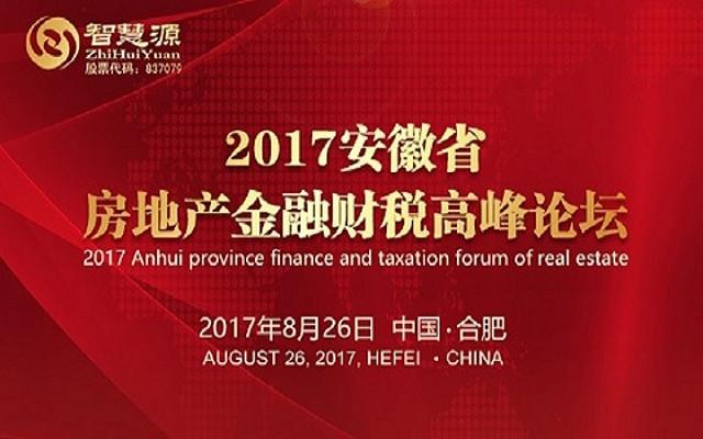 2017安徽省房地产金融财税高峰论坛
